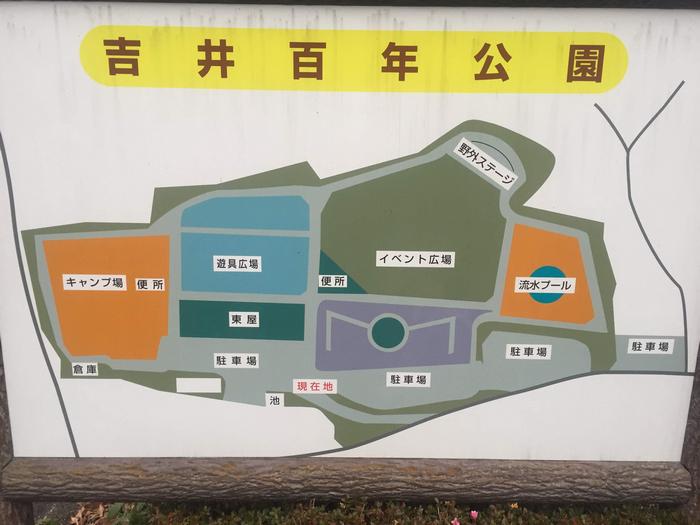 総合公園 看板