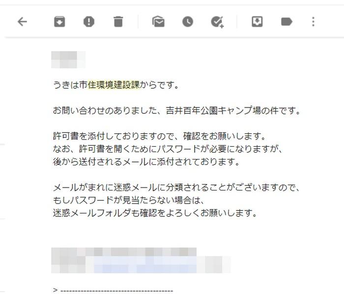 市役所からのメール