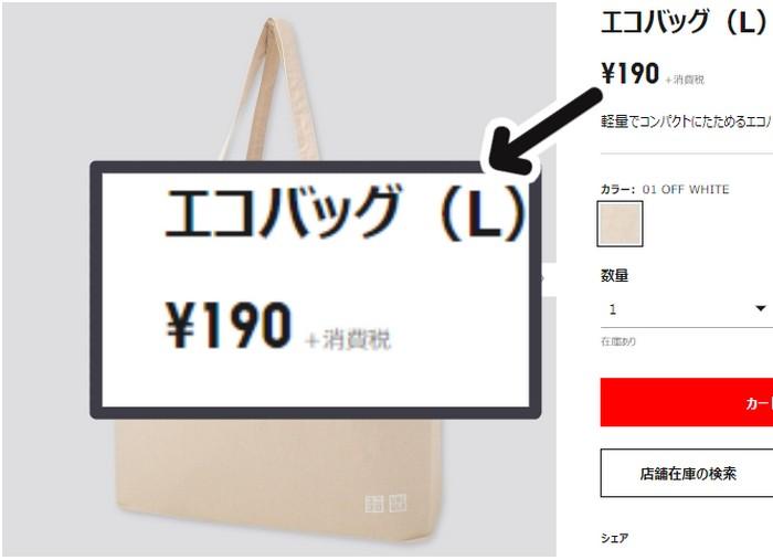 ユニクロのエコバッグの値段は190円