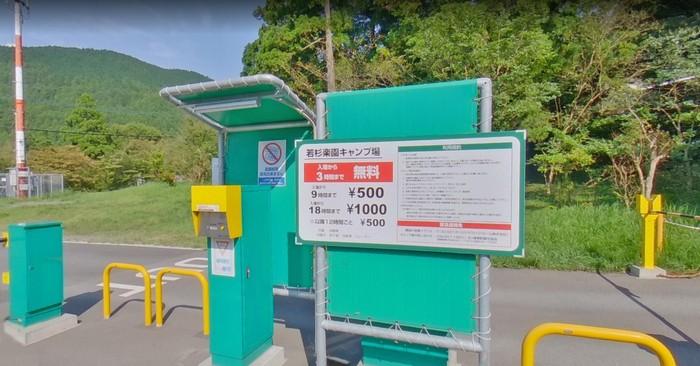 若杉楽園キャンプ場 ゲート