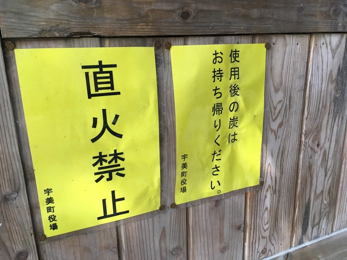 昭和の森 猫石側 禁止事項