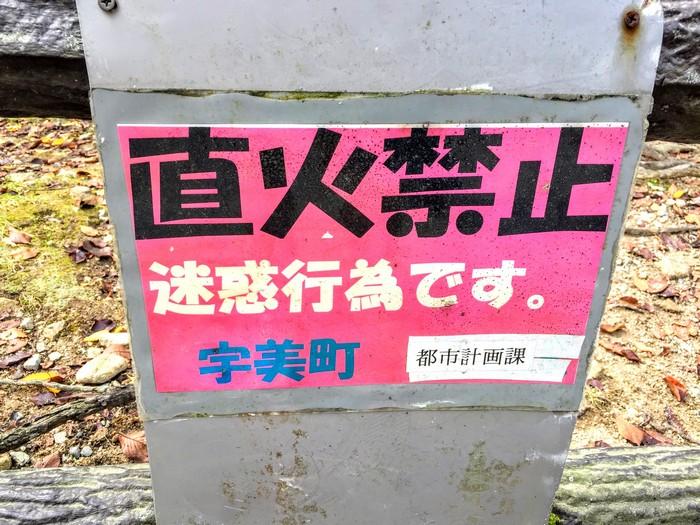 昭和の森 キャンプ 直火禁止の看板