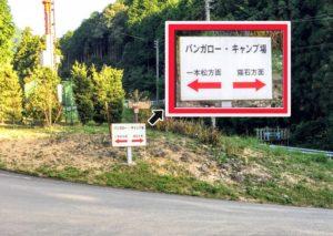 昭和の森 キャンプ 分かれ道