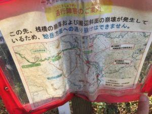 脊振山キャンプ場 登山道