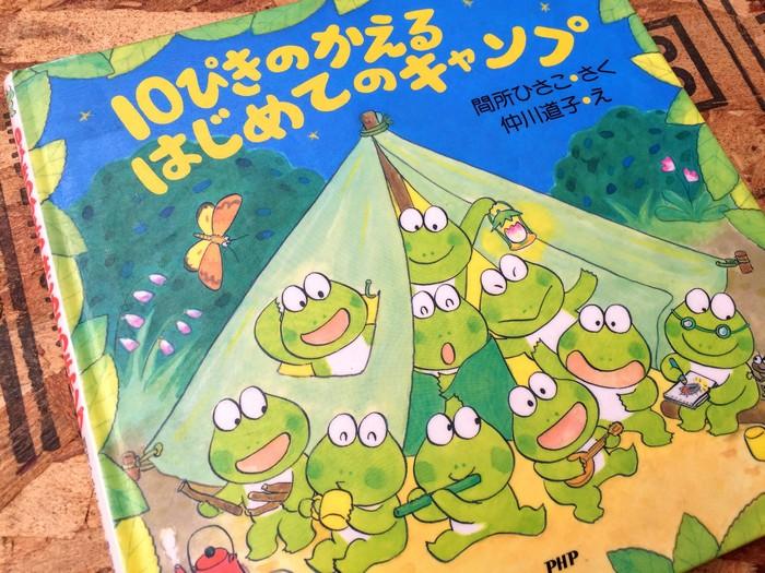 子供のおすすめの絵本 10ぴきのかえるはじめてのキャンプ