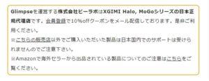 XGIMI MoGo Pro+お得な買い方