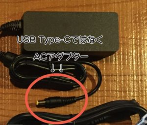 USB Type-Cではなく、ACアダプター