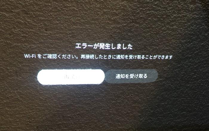 XGIMI MoGo Pro+がネットに繋がらない